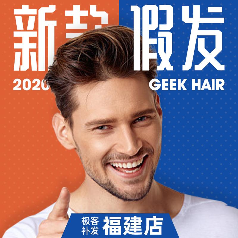極客は福建の本店のかつらの男の本当の髪の毛のハゲの頭のてっぺんの男性の生物の頭皮の極めて薄いコンタクトレンズを出します。