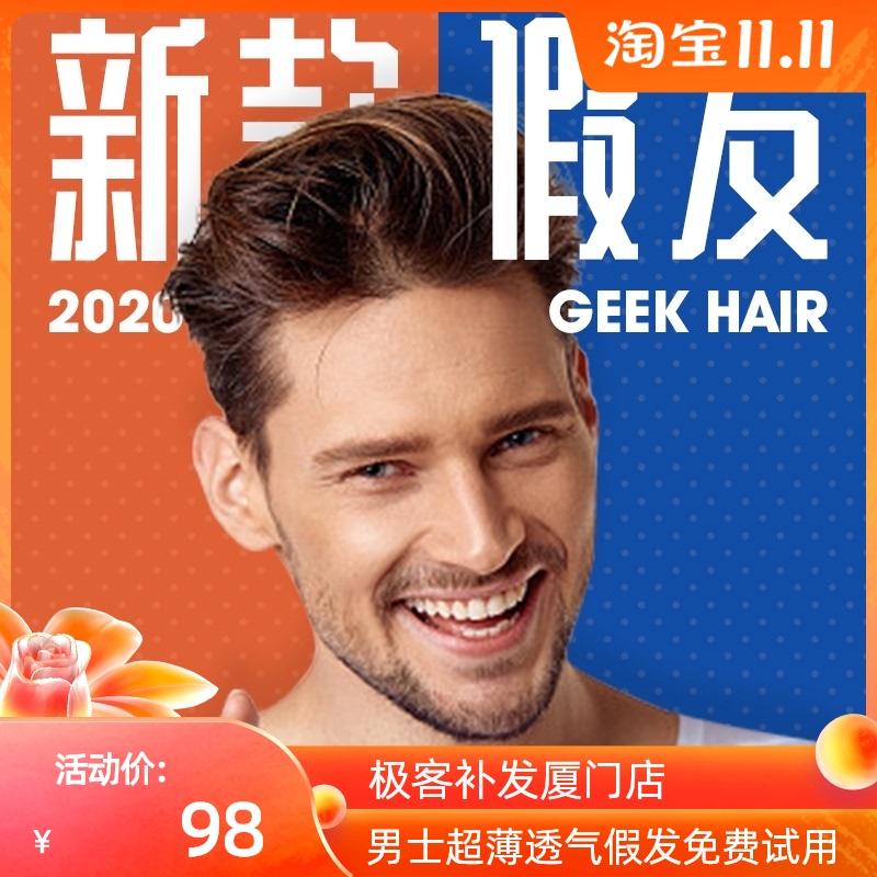 Geek hair repair Fujian head office Wig Mens real hair baldness mens biological scalp ultra thin invisible hair patch
