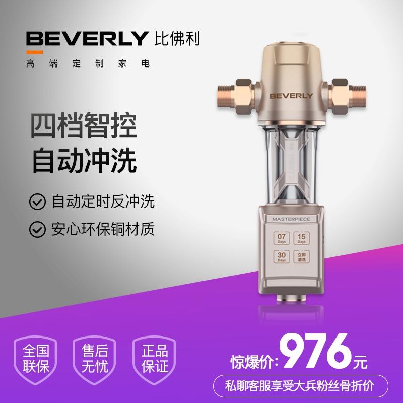 美的前置过滤器比佛利QZBW20S-16净水器管道中央净水自来水过滤器