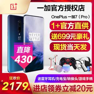 领20元券购买官网oneplus /一加7pro一加手机