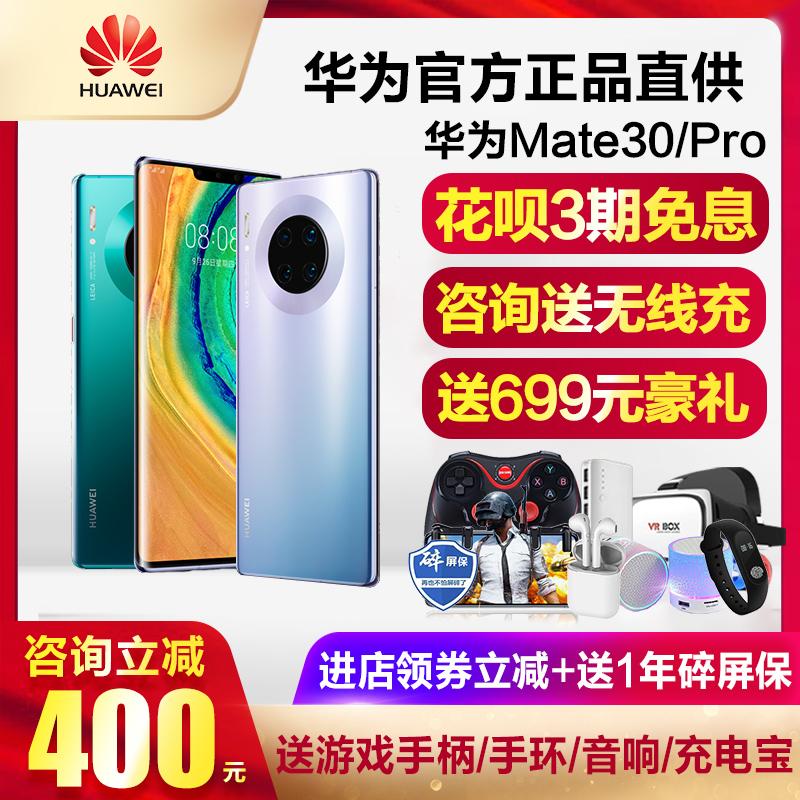 立减400华为mate30 HUAWEI HUAWEI Mate 30 Pro手机官方X保时捷5G