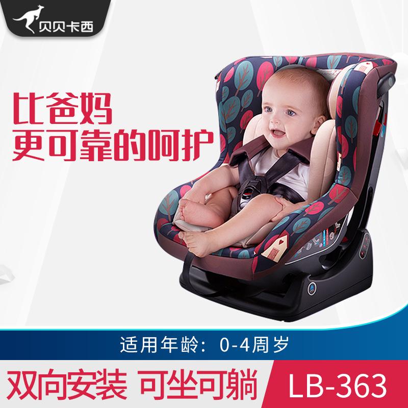 ベベカシチャイルドシート自動車用車載新生児ベビー正反対双方向設置0-4歳