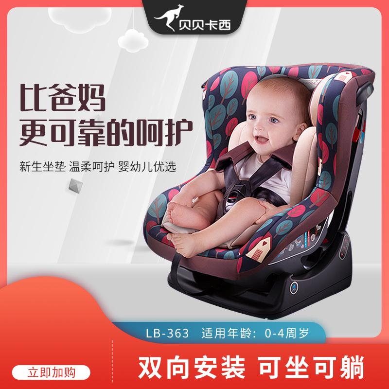 贝贝卡西儿童安全座椅汽车用车载新生婴儿宝宝正反双向安装0-4岁