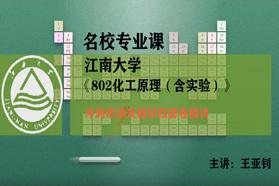 考研专业课江南大学802化工原理含实验冲刺串讲及模拟四精讲