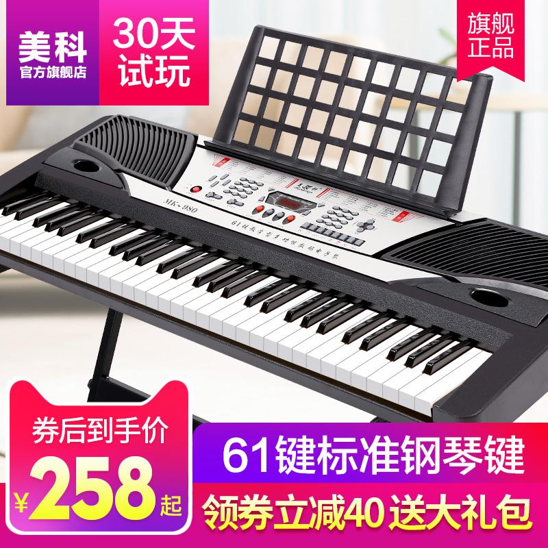 美科MK-980电子琴61钢琴键成人儿童初学者多功能幼师教学专业88