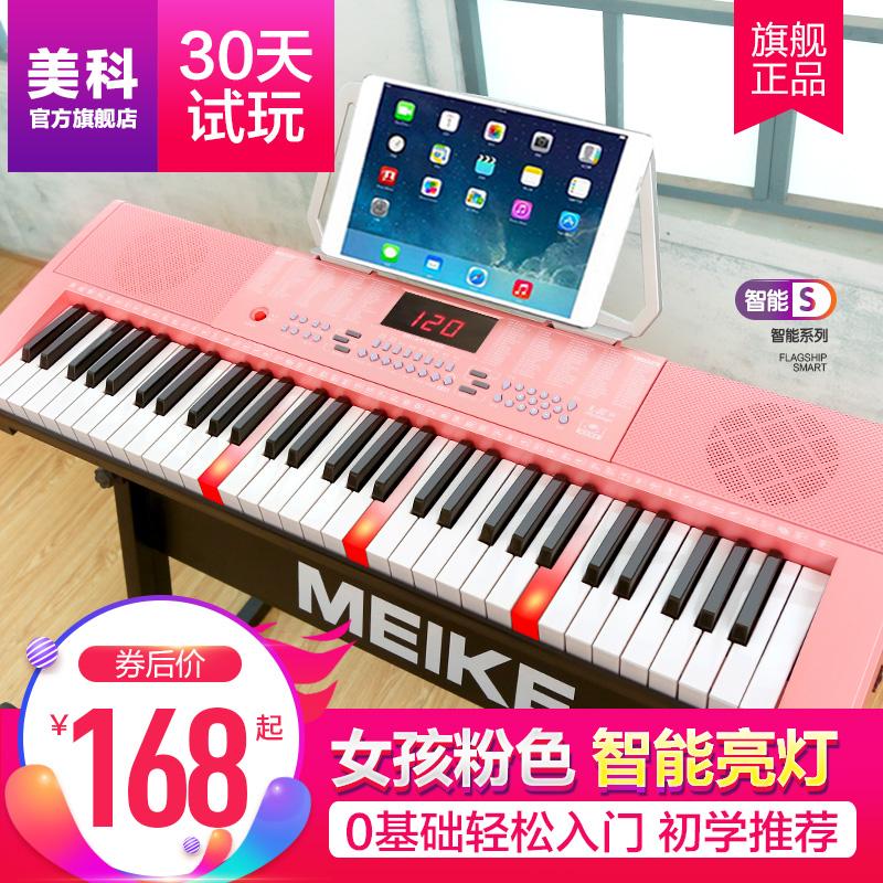 美科女孩电子琴61钢琴键成人儿童初学者入门多功能智能教学专业88