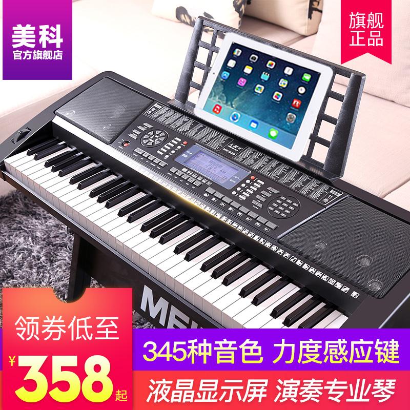 美科61力度钢琴键智能教学电子琴成人儿童初学者幼师教学专业88