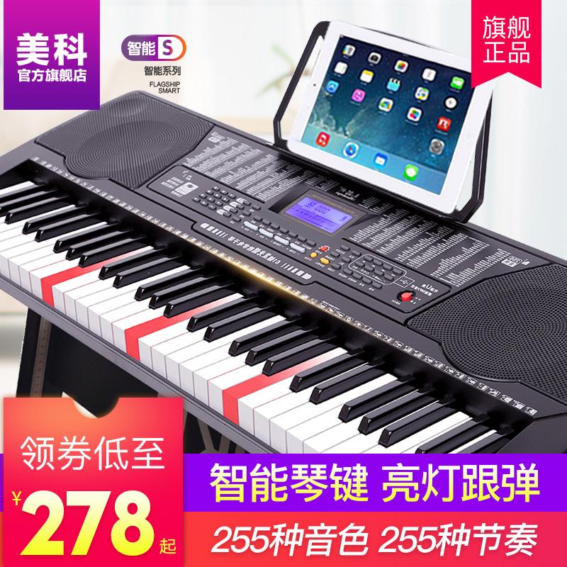 美科975智能电子琴61钢琴键成人教学琴儿童初学幼师电子钢琴