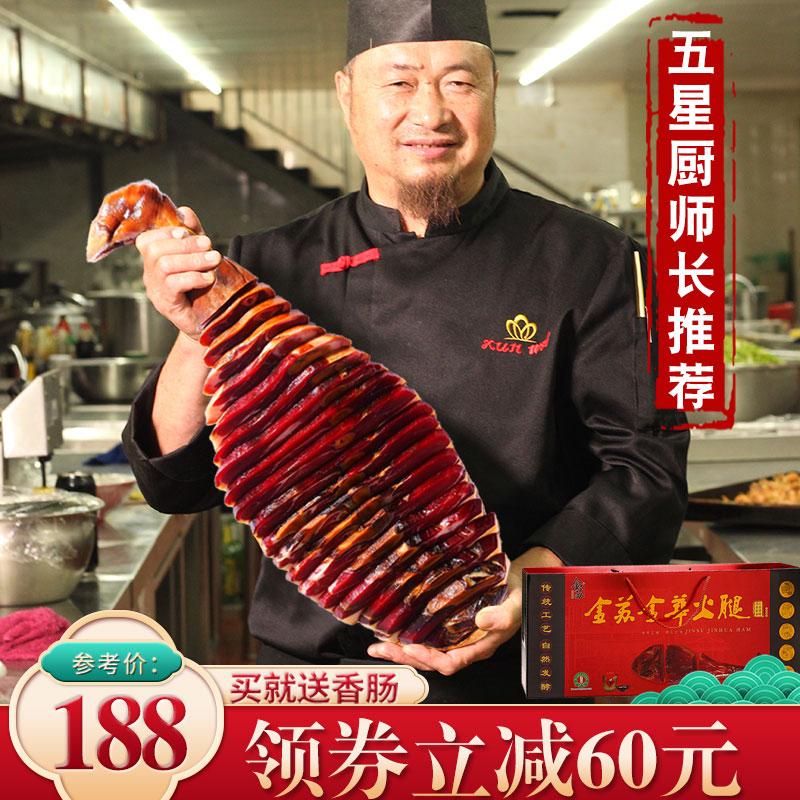 金华火腿正宗火腿肉整腿4斤5斤6斤整只火腿片旗舰店切片年货特产