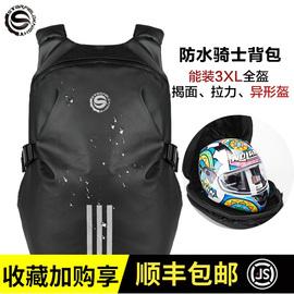 机车网星空骑士包摩托车骑行背包男摩旅双肩包可装全盔防水头盔包