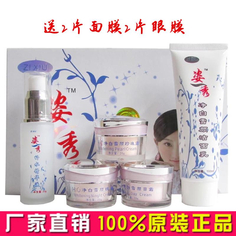 化粧品5点セットの保湿機能付きの新商品です。