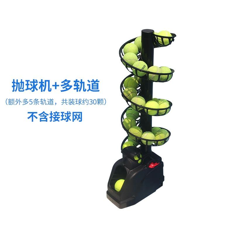 The new tennis coach delivers the ball to receive the racket, with the single throwing machine, the server machine trains more 2020 tennis net exerciser