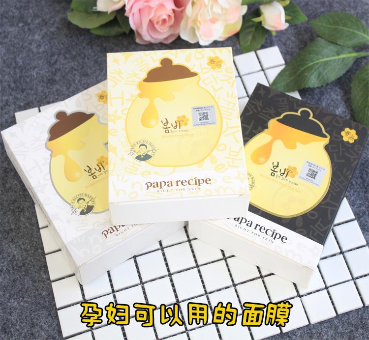 韩国正品春雨官方旗舰店官网海外黄蜂蜜面膜特价清仓捡漏图片