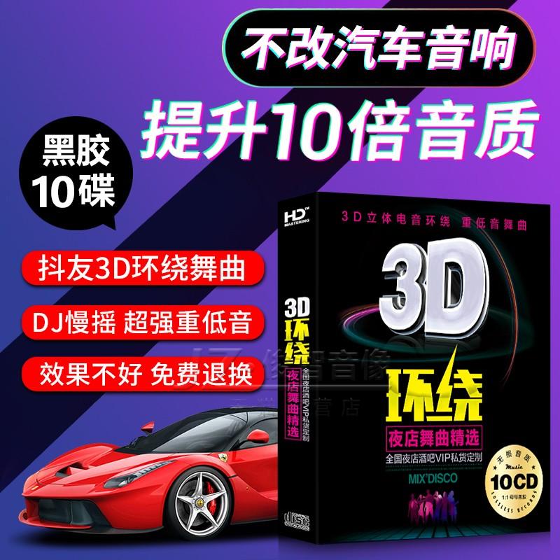 正版3D环绕车载cd碟片DJ串烧劲爆重低音电音舞曲汽车用音乐光盘