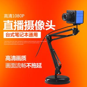 一声一视高清1080P直播<span class=H>摄像</span><span class=H>头</span>主播台式笔记本电脑USB视频会议教学