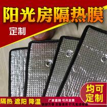 陽光房玻璃窗戶隔熱膜反光膜陽臺遮陽板家用防曬神器鋁箔降溫吸盤