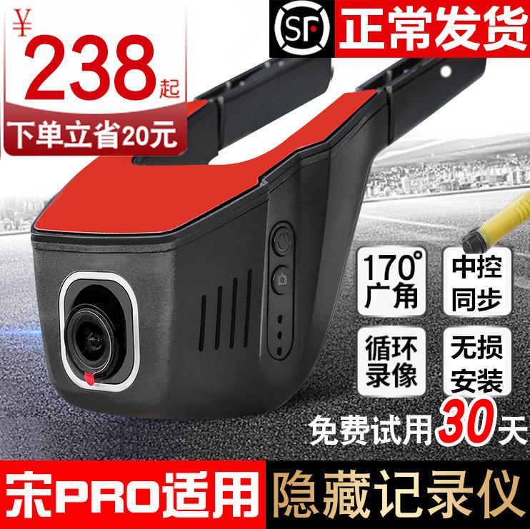 比亚迪宋PRO行车记录仪MAX/PRO燃油DM专用夜视高清高清免破线改装
