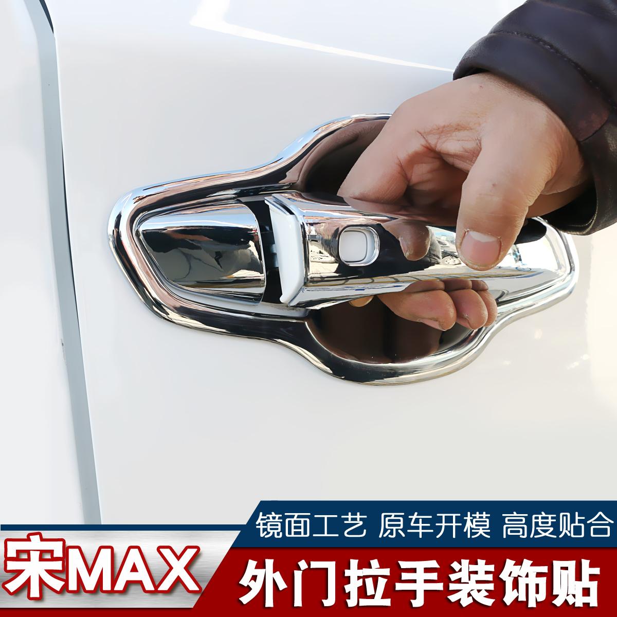 Специальный для byd сун MAX ремонт обрабатывать запястье защита участок BYD сун MAX дверь паста иностранных декоративный