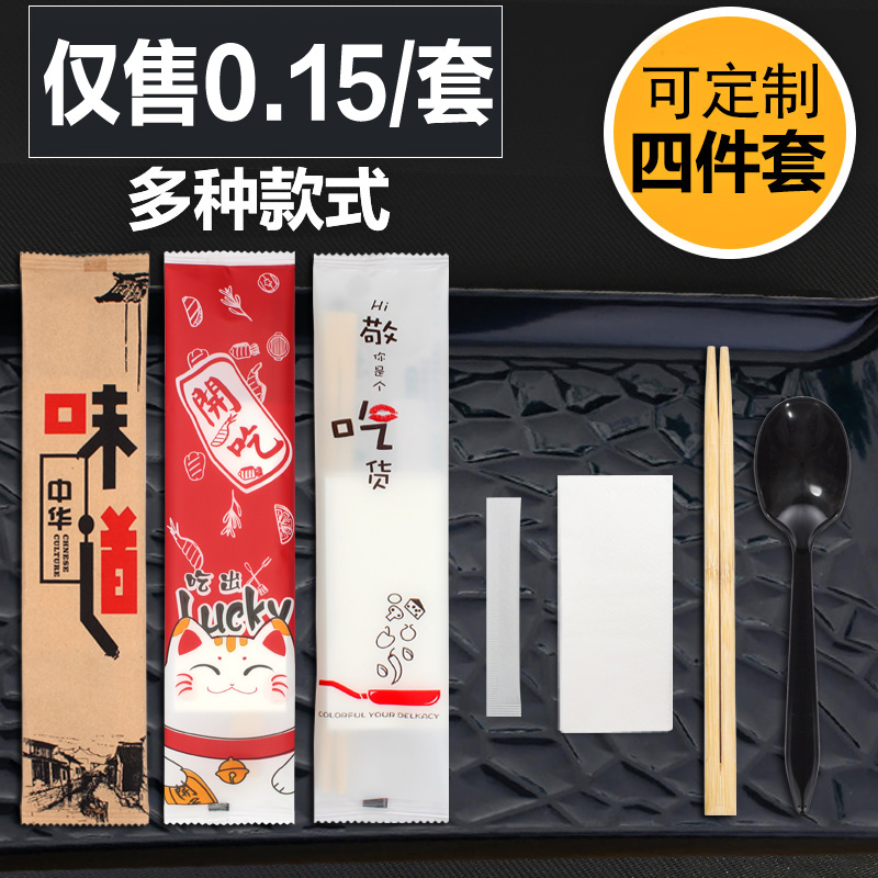 Disposable chopsticks four piece set spoon tissue toothpick tableware take out chopsticks set four in one customized outer package