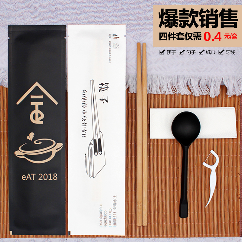 Disposable chopsticks 4-piece cutlery set bag with spoon toothpick kraft paper take out package chopsticks can be customized