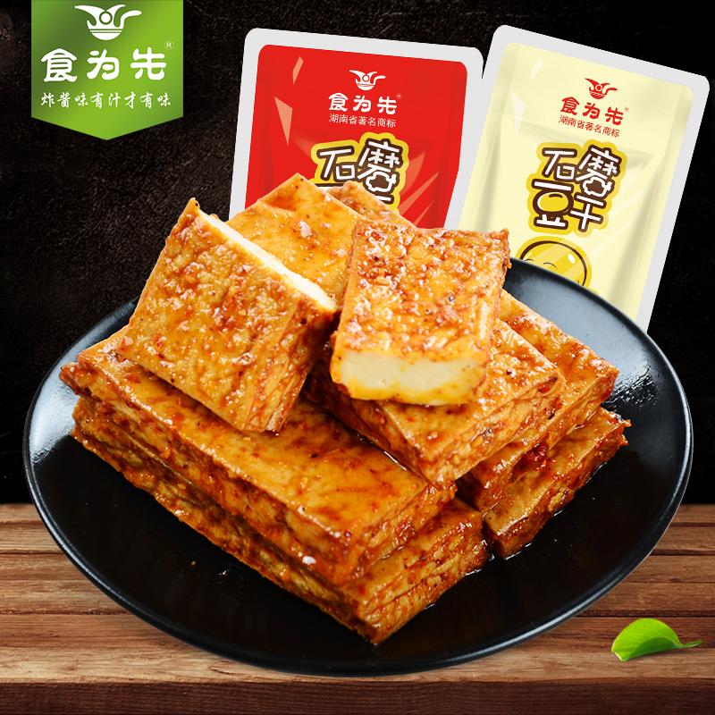 食为先 石磨豆干 香辣味鸡汁味小包装卤味零食湖南特产小吃厚豆干