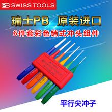 彩色八棱柄銷式 吸塑 沖頭6件套 755 tools 瑞士PB swiss