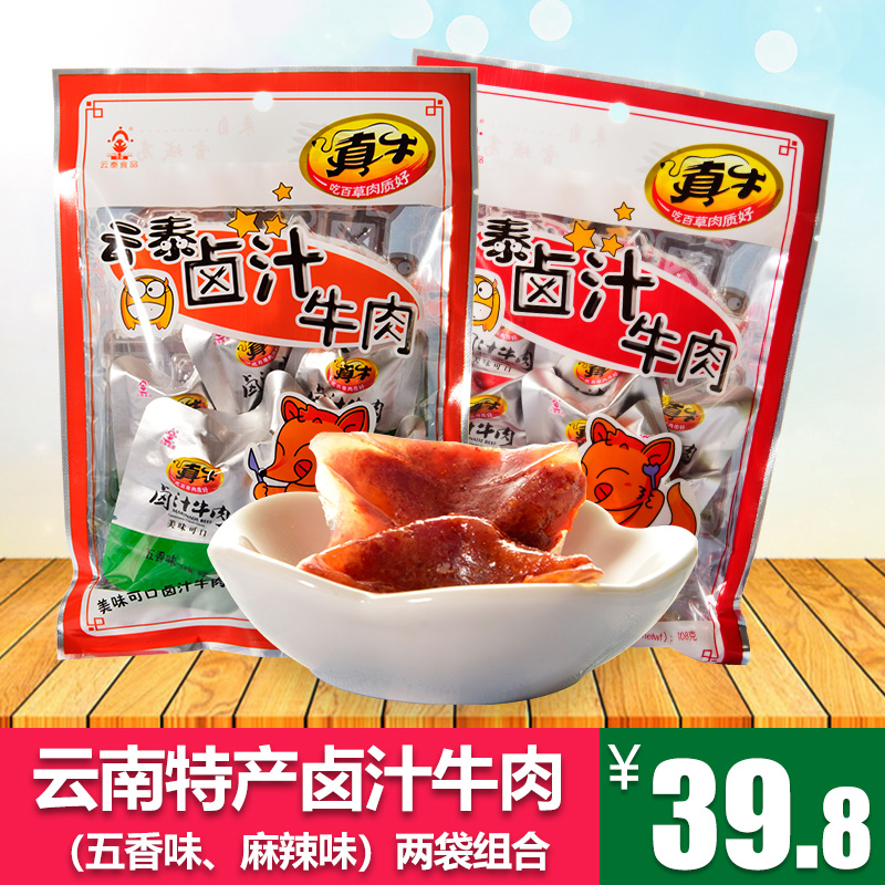 Yunnan special product yuntaizhen beef jerky in marinade 108G x 2 bag beef jerky with spicy flavor