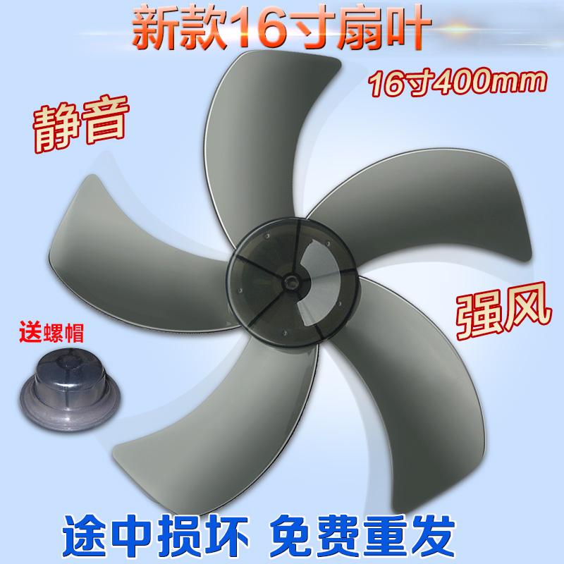 Общий вентилятор лезвие тайвань вентилятор флабеллум 400/mm16 дюймовый этаж вентилятор прозрачный 5 лист пять листьев лист