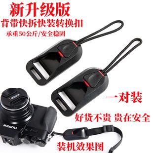 相机背带扣 适用佳能富士索尼相机肩带快拆尾扣 快拆扣背带连接器