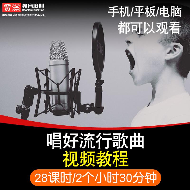 唱好流行歌曲视频教程 唱歌教学唱歌入门声乐基础自学k歌在线课程