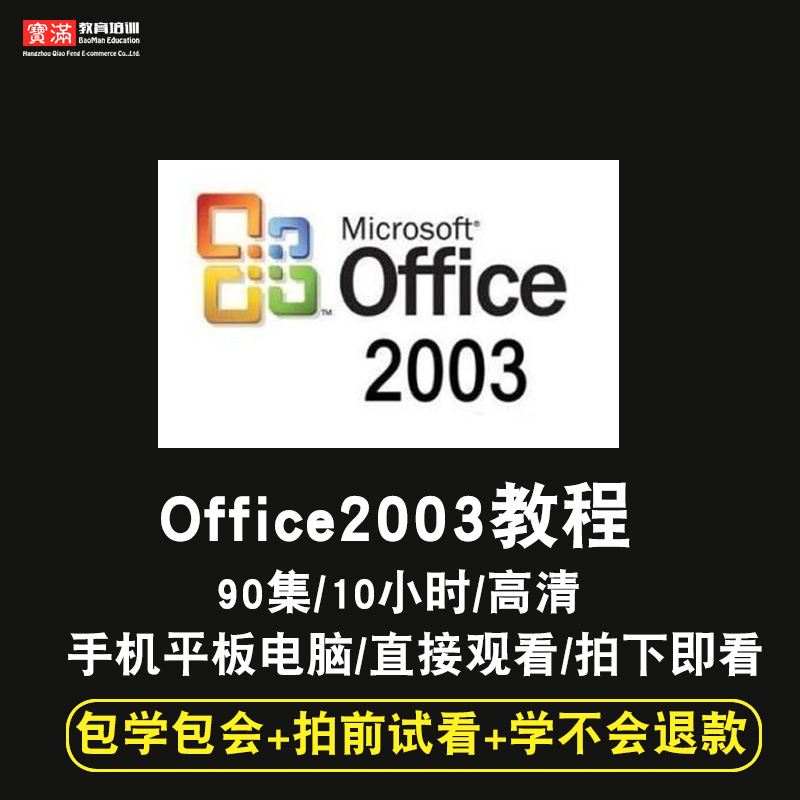 office2003视频教程 办公word/excel/ppt/access/outlook在线课程