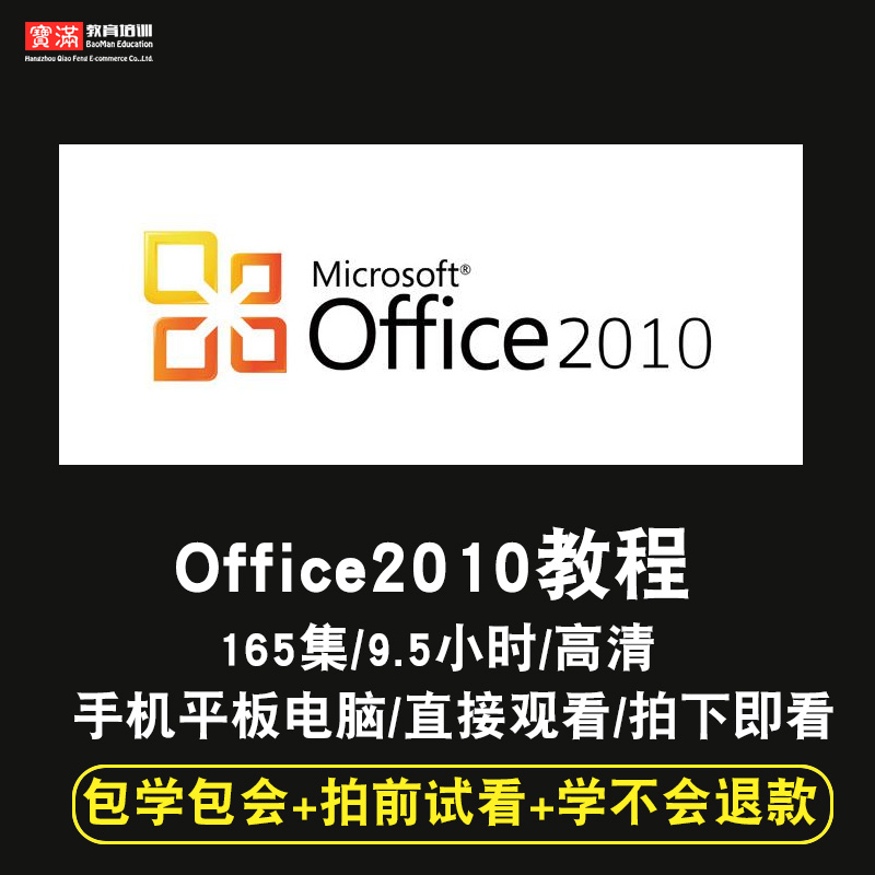 office2010视频教程 word/excel/ppt/publisher/onenote在线课程