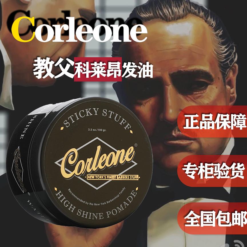 美国教父科莱昂Corleone发油強力定型发蜡背头高亮度黑手党发油118.00元包邮
