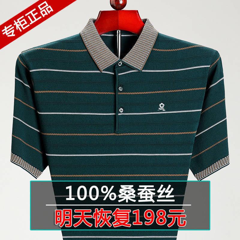 正品100%桑蚕丝爸爸短袖t恤男中年男装上衣中老年冰丝夏装polo衫图片