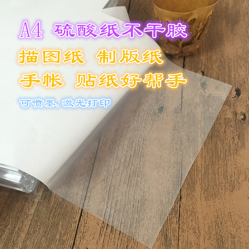 a4不干胶硫酸纸 和纸不干胶 描图纸 半透明纸 手帐不干胶打印贴纸