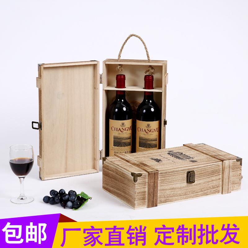 红酒盒木盒子双支装红酒箱子葡萄酒盒木质包装盒定制礼盒红酒木箱