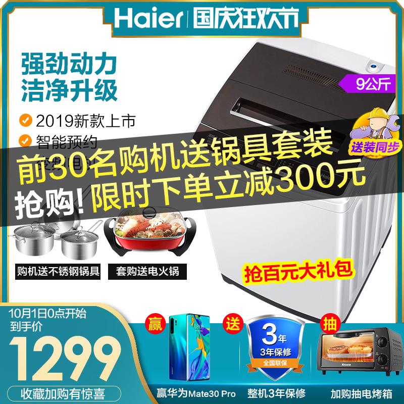 (用900元券)Haier/海尔 EB90BM029  9公斤智能变频全自动波轮家用洗衣机