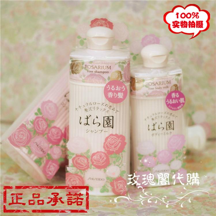 现货日本本土资生堂玫瑰园玫瑰香氛洗发水 护发素 沐浴露 身体乳