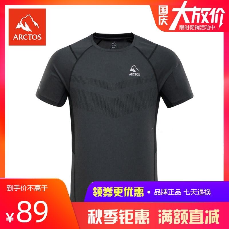 极星 男款春夏季户外速干T恤排汗透气圆领短袖功能T恤 AGTC11193