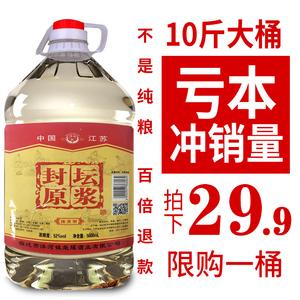 自酿白酒原浆52度大桶装浓香型散装纯粮食高粱酒特价泡酒近10斤