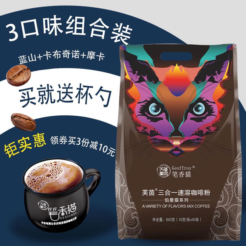 送杯 geoffroy笔香猫咖啡粉 速溶咖啡 蓝山摩卡布3口味装40条640g_领取3元天猫超市优惠券