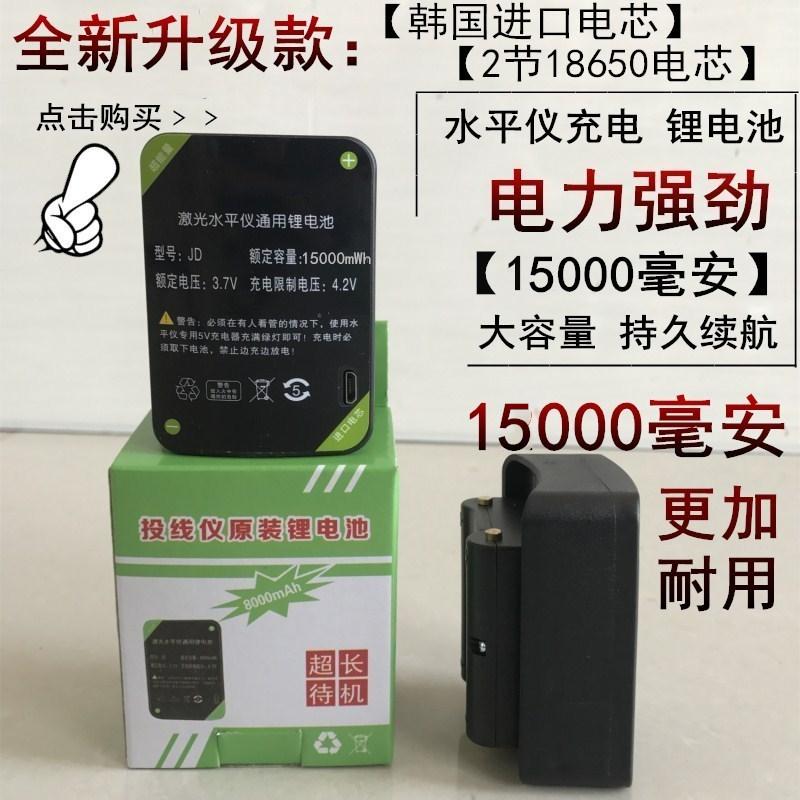 15000毫安水平仪大容量充电锂电池