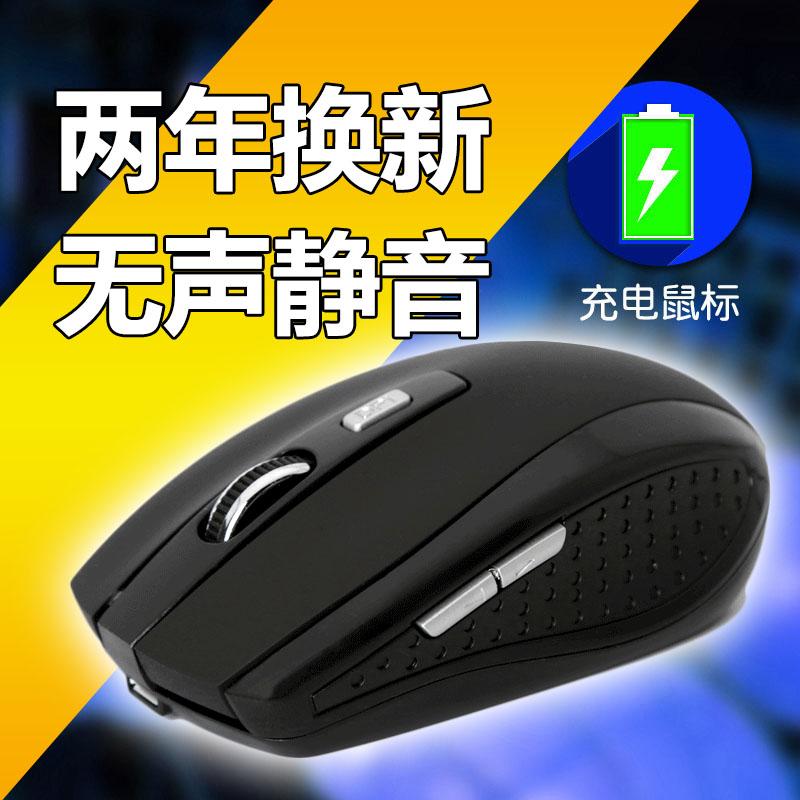 Charging Wireless Mouse silent no light applicable Lenovo Dell HP laptop desktop office game package