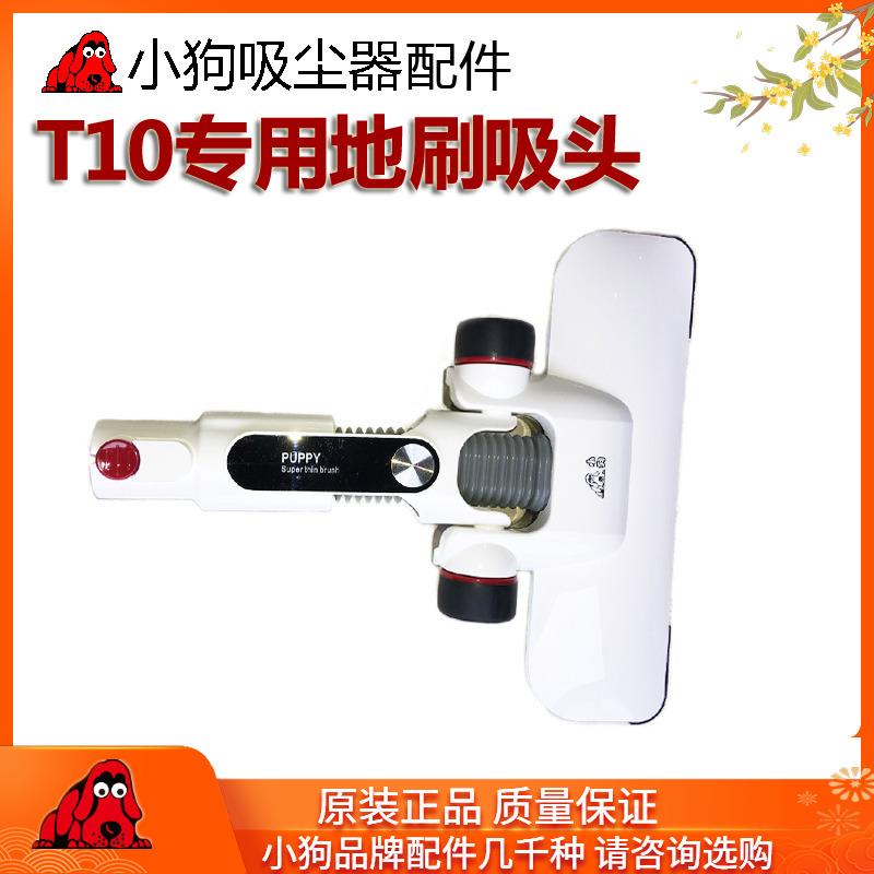 小狗无线充电吸尘器配件 T10地刷复合两用地毯地板刷吸头新款