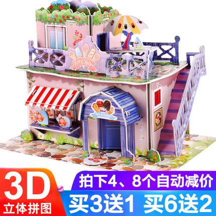 3D立體拼圖親子互動兒童益智力玩具3-6-8歲男孩女孩建筑模型房子