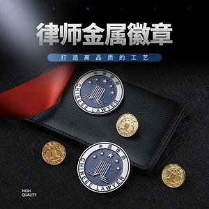 中国律师协会徽章律师大小金属徽章别针款律师胸针中国律师袍胸徽