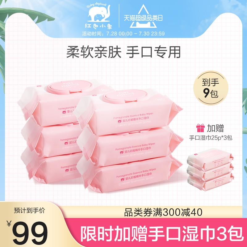 红色小象婴儿手口专用湿巾加厚80抽6包带盖宝宝湿纸巾棉柔新生