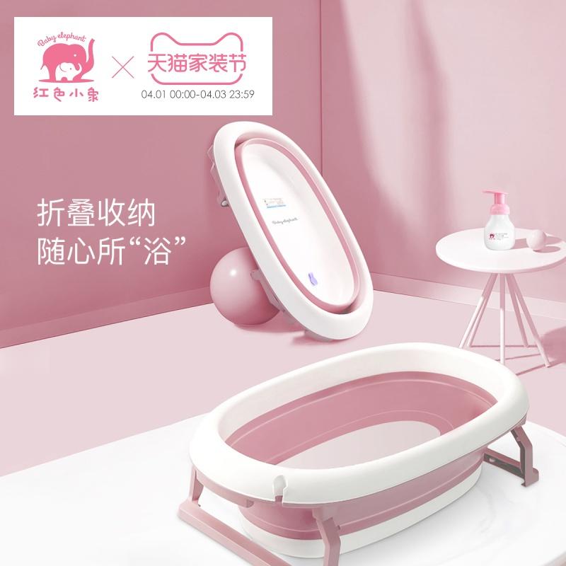 红色小象新生大号可折叠用品洗澡盆