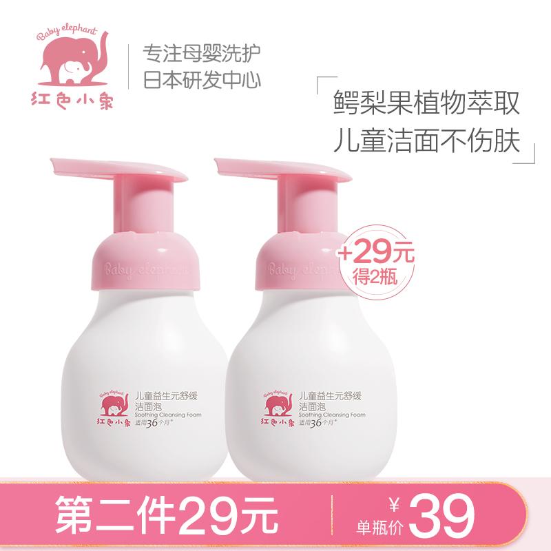 红色小象儿童益生元舒缓洁面泡宝宝洗面奶泡沫男女孩护肤保湿正品