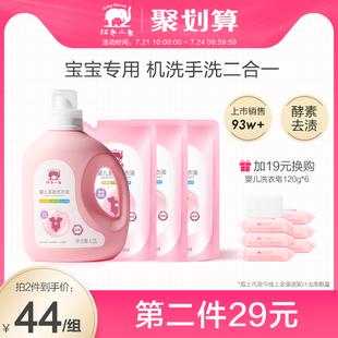 红色小象婴儿洗衣液婴幼儿宝宝专用新生儿童特惠装 天然去渍bb皂液